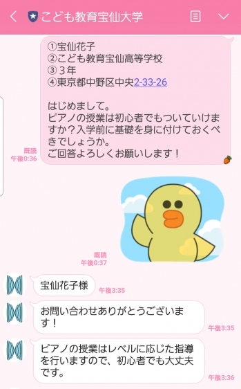 Screenshot_20200430-155028_LINE